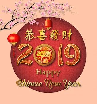 Feliz ano novo chinês 2019 cartão ano do porco