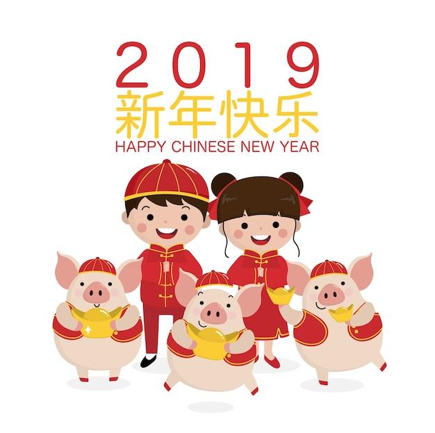 Feliz ano novo chinês 2019 cartão de saudação.