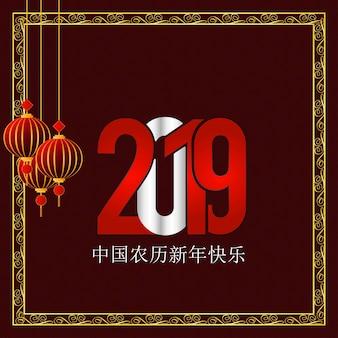 Feliz ano novo chinês 2019. fundo de cartão de saudações de caracteres chineses