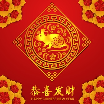 Feliz ano novo chinês 2020 ano de fundo de rato ou rato