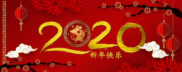 Feliz ano novo chinês 2020 ano do cartão de bandeira de ouro de rato vermelho.