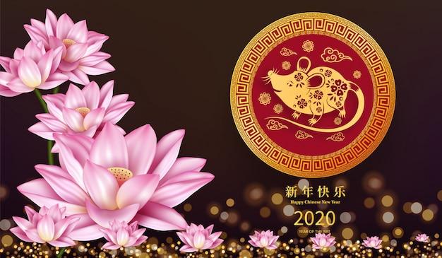 Feliz ano novo chinês 2020 ano do estilo de corte de papel de rato.