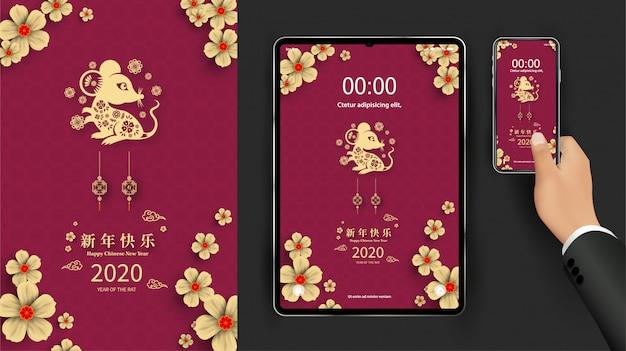 Feliz ano novo chinês 2020. ano do rato. papel de parede de zodíaco para tablet ou celular.