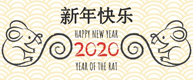 Feliz ano novo chinês 2020, ano do rato. rato de caligrafia de mão desenhada.
