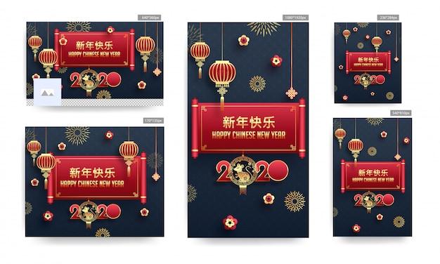 Feliz ano novo chinês 2020 celebração banner conjunto com lanternas de suspensão