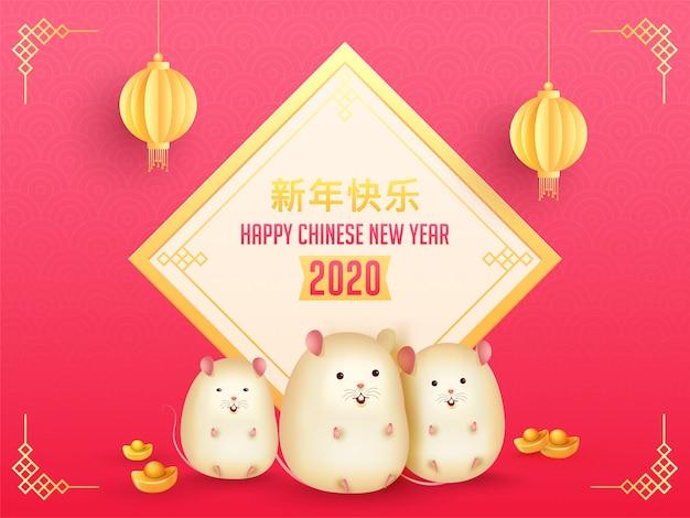 Feliz ano novo chinês 2020 celebração cartão com caracteres de rato bonitinho