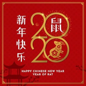 Feliz ano novo chinês 2020 modelo de cartaz com ilustração de mouse decorativo sobre fundo vermelho padrão asiático.