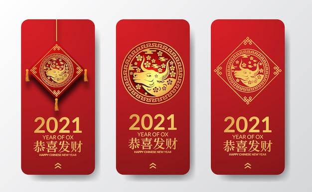 Feliz ano novo chinês. 2021 ano boi. decoração dourada para modelo de mídia social de histórias. (tradução de texto = feliz ano novo lunar)