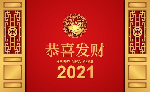 Feliz ano novo chinês, 2021 ano do boi com cor vermelha e dourada e porta de portão