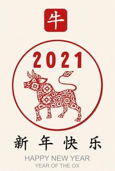 Feliz ano novo chinês 2021 ano do boi, vaca. tradução chinesa: feliz ano novo chinês, rico. signo do zodíaco para convite, banners, cartazes, cartão de felicitações, calendário