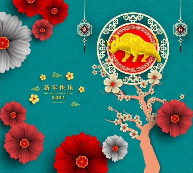Feliz ano novo chinês 2021 anos do estilo de corte de papel boi.