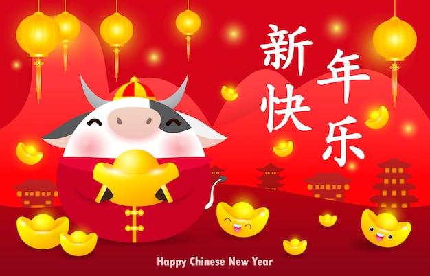 Feliz ano novo chinês 2021, pequena dança do boi e do leão segurando lingotes de ouro chineses, o ano do zodíaco do boi, vaca bonita calendário de desenho animado isolado, tradução feliz ano novo chinês