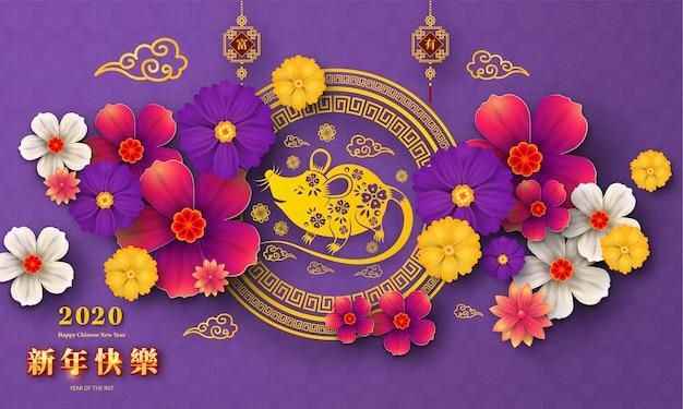 Feliz ano novo chinês ano 2020 banner