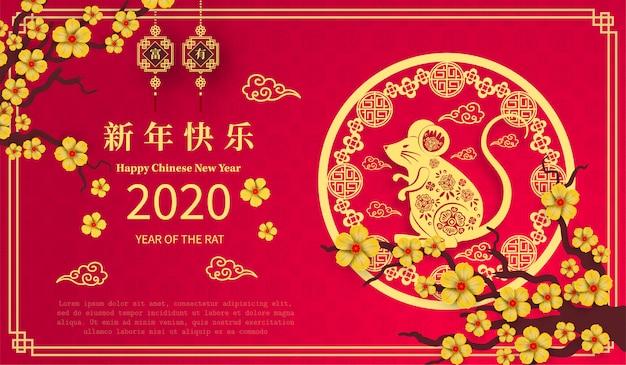 Feliz ano novo chinês ano 2020 do estilo de corte de papel de rato. caracteres chineses significam feliz ano novo, rico.