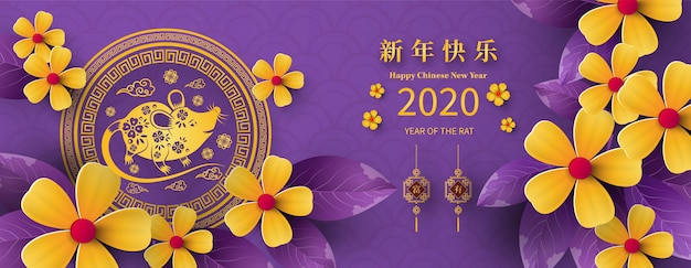 Feliz ano novo chinês ano 2020 do estilo de corte de papel de rato. caracteres chineses
