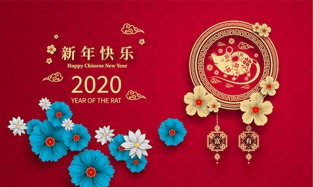 Feliz ano novo chinês ano 2020 do estilo de corte de papel de rato.