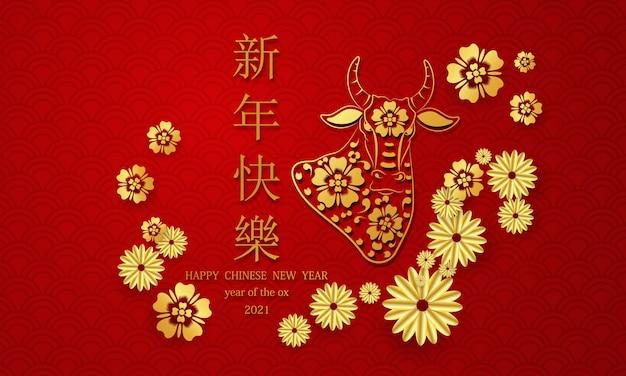 Feliz ano novo chinês banner cartão ano de boi vermelho gráfico e plano de fundo