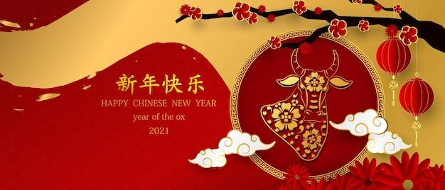 Feliz ano novo chinês banner cartão ano de gráfico vetorial vermelho boi e plano de fundo