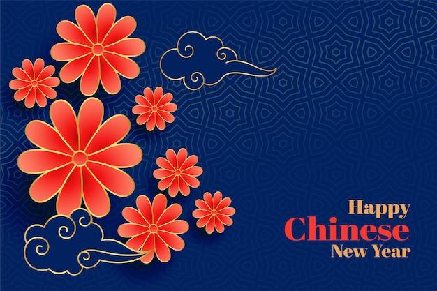 Feliz ano novo chinês bonito decoração de flores