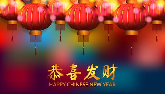 Feliz ano novo chinês cartão com lanterna 3d vermelha com bokeh noite luz colorida