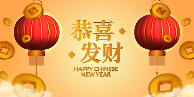 Feliz ano novo chinês cartaz banner modelo com lanterna vermelha