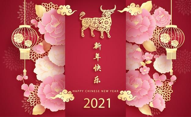 Feliz ano novo chinês com ano do boi e lanterna pendurada