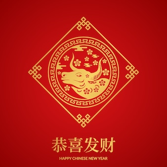 Feliz ano novo chinês com ilustração plana de boi com decoração de cor dourada para modelo de cartão de felicitações (tradução do texto = feliz ano novo lunar)