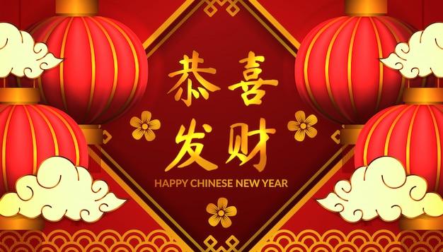 Feliz ano novo chinês com lanterna 3d vermelha. tradição de ouro. boa sorte.