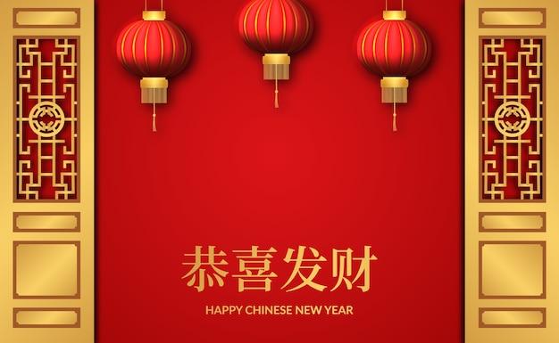 Feliz ano novo chinês com lanterna pendurada em 3d, cor vermelha e dourada e porta do portão