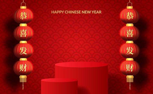 Feliz ano novo chinês com lanterna vermelha tradicional com display de cilindro de produto para marketing