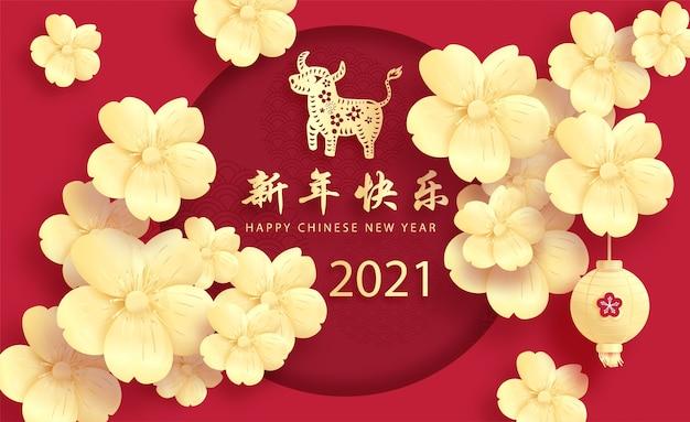 Feliz ano novo chinês com o ano do boi e da lanterna pendurada, tradução chinesa feliz ano novo. fundo