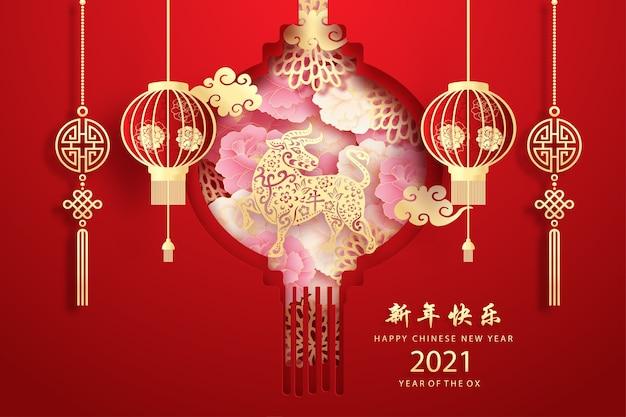 Feliz ano novo chinês com o ano do boi