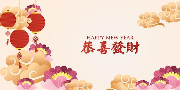 Feliz ano novo chinês comemoração ano do boi