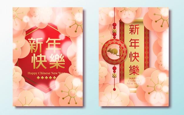 Feliz ano novo chinês. conjunto de cartas. símbolo de rato 2020 ano novo. modelo de banner, cartaz em estilo oriental