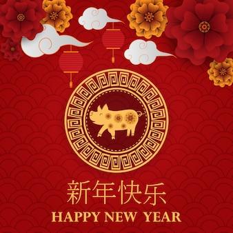 Feliz ano novo chinês de 2019 fundo