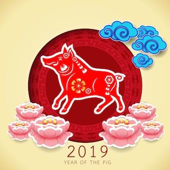 Feliz ano novo chinês de 2019.