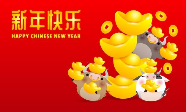 Feliz ano novo chinês de 2021 dança da vaca e do leão segurando lingotes de ouro chineses no ano do zodíaco do boi