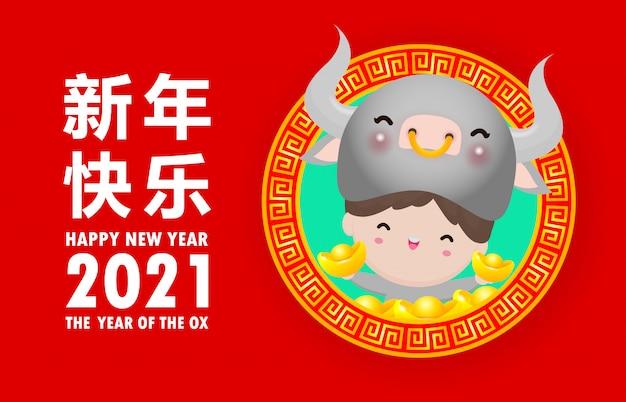 Feliz ano novo chinês de 2021, o ano do boi, cartão postal, zodíaco, design de cartaz, boi e crianças lindas vestindo fantasias de vaca segurando ouro chinês