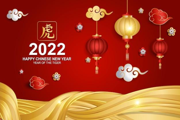 Feliz ano novo chinês de 2022, ano do tigre com decoração de lanterna e nuvem