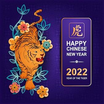 Feliz ano novo chinês de 2022 com flores e fundo azul