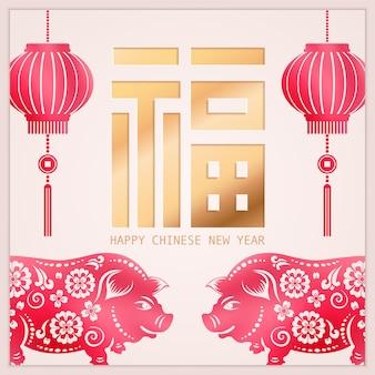 Feliz ano novo chinês decoração design relevo dourado