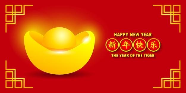 Feliz ano novo chinês design de banner de cartão com gong de lingote de ouro chinês xi fa cai