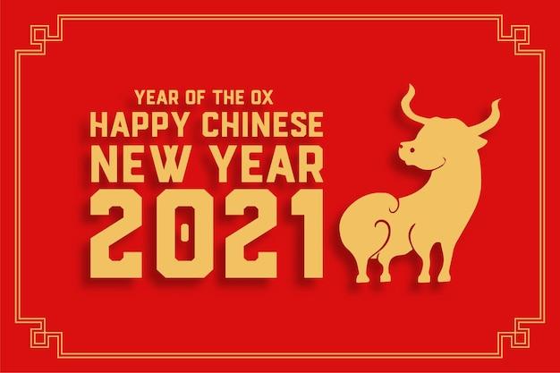 Feliz ano novo chinês do boi no vetor vermelho