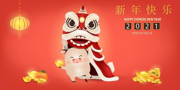 Feliz ano novo chinês do boi. símbolo do zodíaco do ano 2021. personagem de boi bonito de desenho animado, cabeça de dança do leão do ano novo chinês