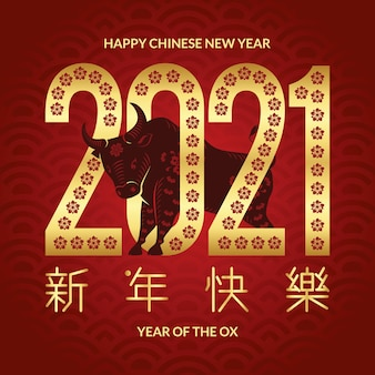 Feliz ano novo chinês do boi