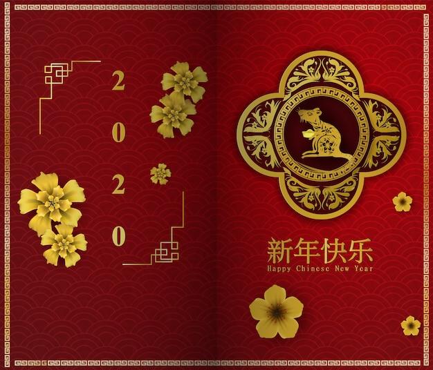 Feliz ano novo chinês do rato