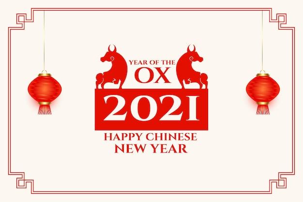 Feliz ano novo chinês do vetor de boi com lanternas
