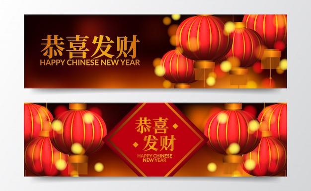 Feliz ano novo chinês. elegante sorte. definir modelo de banner cartaz.