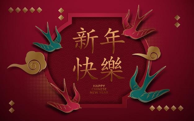 Feliz ano novo chinês em dístico de primavera com lanternas
