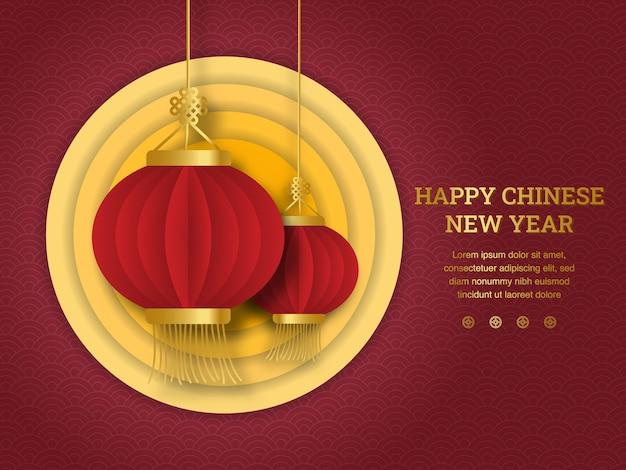Feliz ano novo chinês: lanterna chinesa com fundo de estilo de arte e artesanato de corte de papel.